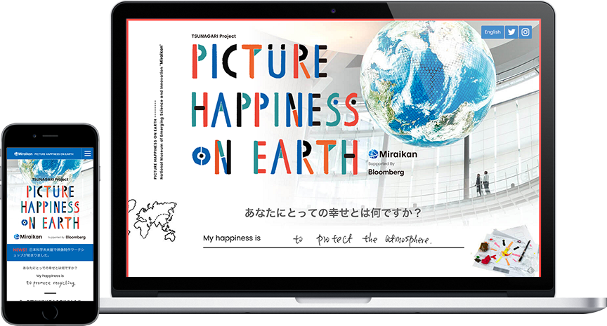 「Picture Happiness on Earth」特設サイト
